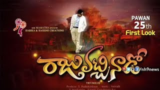 Power Star Pawan Kalyan, Trivikram Srinivas Latest Movie Title Has Been Fixed As Raju Vachinadu