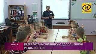 Учебники с дополненной реальностью освоят первые и седьмые классы белорусских школ
