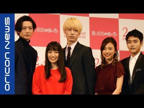 坂口健太郎&miwa 一途男子の胸キュン映画『君と100回目の恋』舞台挨拶