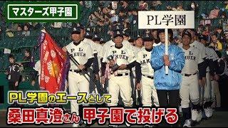 【神回】PL学園が甲子園で復活!マウンドには桑田真澄投手…泣ける。