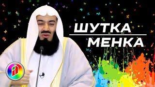 СМЕШНАЯ ШУТКА ОТ МУФТИЯ МЕНКА | Муфтий Менк | Юмор