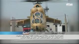 شوارع الموصل خالية من المدنيين وطائرات القوة الجوية تلقي منشورات تحث المواطنين على للانتفاض على داعش