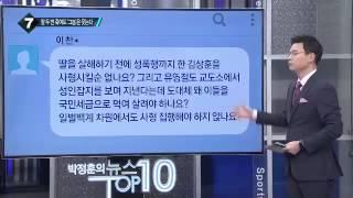 숨진 막내딸 몸 속에서 김상훈 DNA 확인_채널A_뉴스TOP10