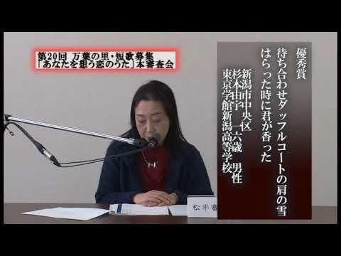 1 最優秀賞・優秀賞 松平盟子審...