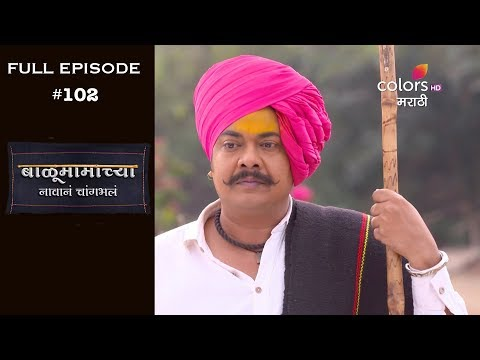Balumama Chya Navan Chang Bhala - 6th December 2018 - बाळूमामाच्या नावानं चांगभलं - Full Episode