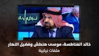 خالد الفناطسة، موسى هنطش وفضيل النهار - ملفات نيابية