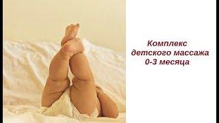 Комплекс массажа 0-3 месяца  // Массаж, который должна делать каждая мама!!!