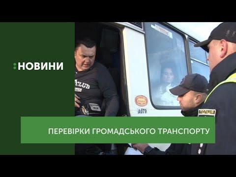 Стан громадського транспорту перевіряли патрульні на дорогах Ужгорода