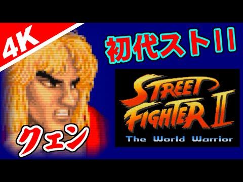 [2/4,4K] ケン(Ken) - ストリートファイターII(初代ストII)