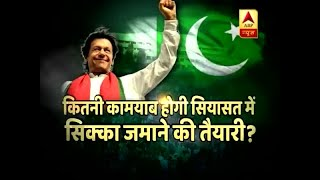 Imran Khan Oath Ceremony: Full Coverage From  10 AM to 11 AM   ABP News
