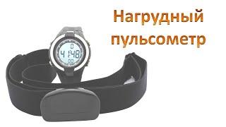 Пульсометр монитор сердечного ритма пульсометр нагрудный heart rate monitor.