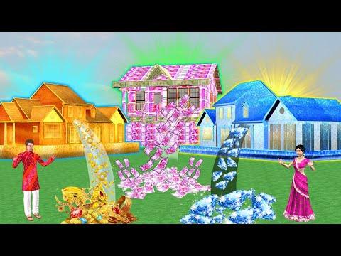 तीन जादुई घर Teen Magical Money Golden House Comedy Video हिंदी कहानियां Hindi Kahaniya Comedy Video