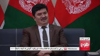 LEMAR NEWS 16 January 2019 /۱۳۹۷ د لمر خبرونه د مرغومي ۲۵ نیته