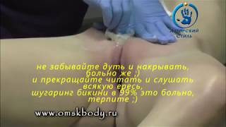 설탕 제모 비키니 Brazilian waxing bikini BEST guide hair depilation Шугаринг бикини Токмаков