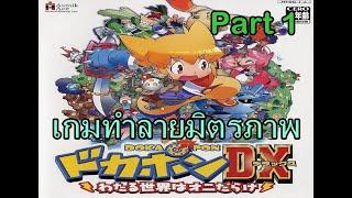 Dokapon DX - Jamerunner Part 1 เกมทำลายมิตรภาพ