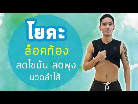 โยคะเบื้องต้น ล็อคท้องลดหน้าท้อง (ง่าย) Basic Yoga Stomach Vacuum (Easy) I kiartyoga