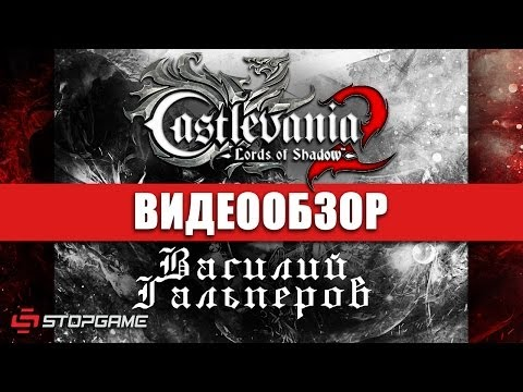 Обзор игры Castlevania: Lords of Shadows 2