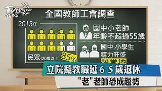 """立院擬教職延65歲退休 """"老""""老師恐成趨勢"""