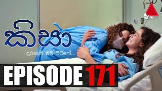 Kisa (කිසා) | Episode 171 | 19th April 2021 | Sirasa TV Thumbnail