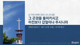 송구영신예배  2021-01-01 | 그 곤경을 돌이키…