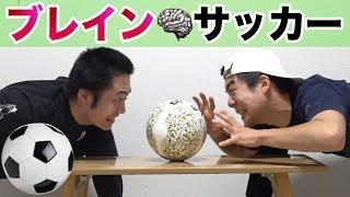 【新競技】ブレインサッカーが奇策だらけですぐにできるしおもしろい!!