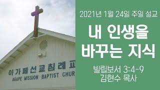 2021 0124 내 인생을 바꾸는 지식 | 빌립보서 3:4-9 | 김현수 목사