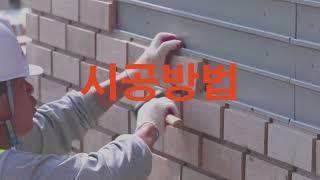 SY슬림벽돌레일시스템 시공영상