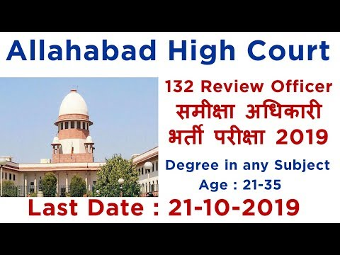 Allahabad High Court Review Officer Exam 2019