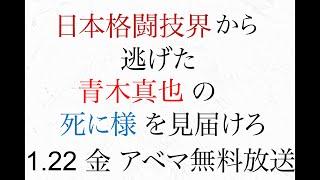YouTube動画:日本格闘技界から逃げた 青木真也の死に様を見届けろ!  1月22日金曜日 九時半からアベマで無料放送 ONE