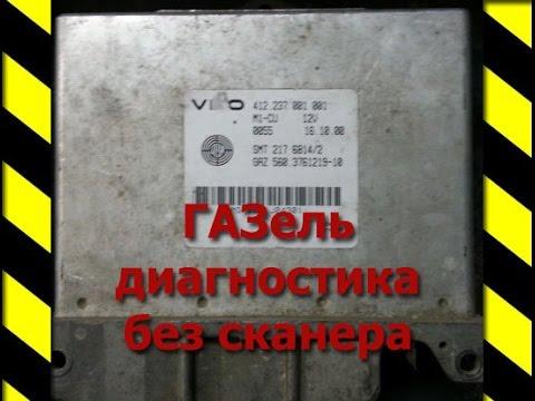 ГАЗель диагностика ЭБУ. Двигатель ГАЗ-560 Штаер