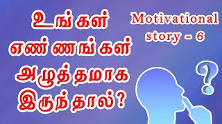 Motivational Story 6 | Think your thoughts Deeply | Vada Bajji | Tamil Short Story