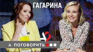Полина Гагарина: о