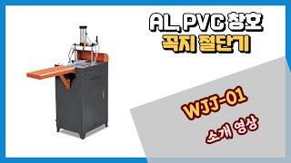 알루미늄 창호 PVC 창호 제작기계 꼭지 절단기 WJJ…