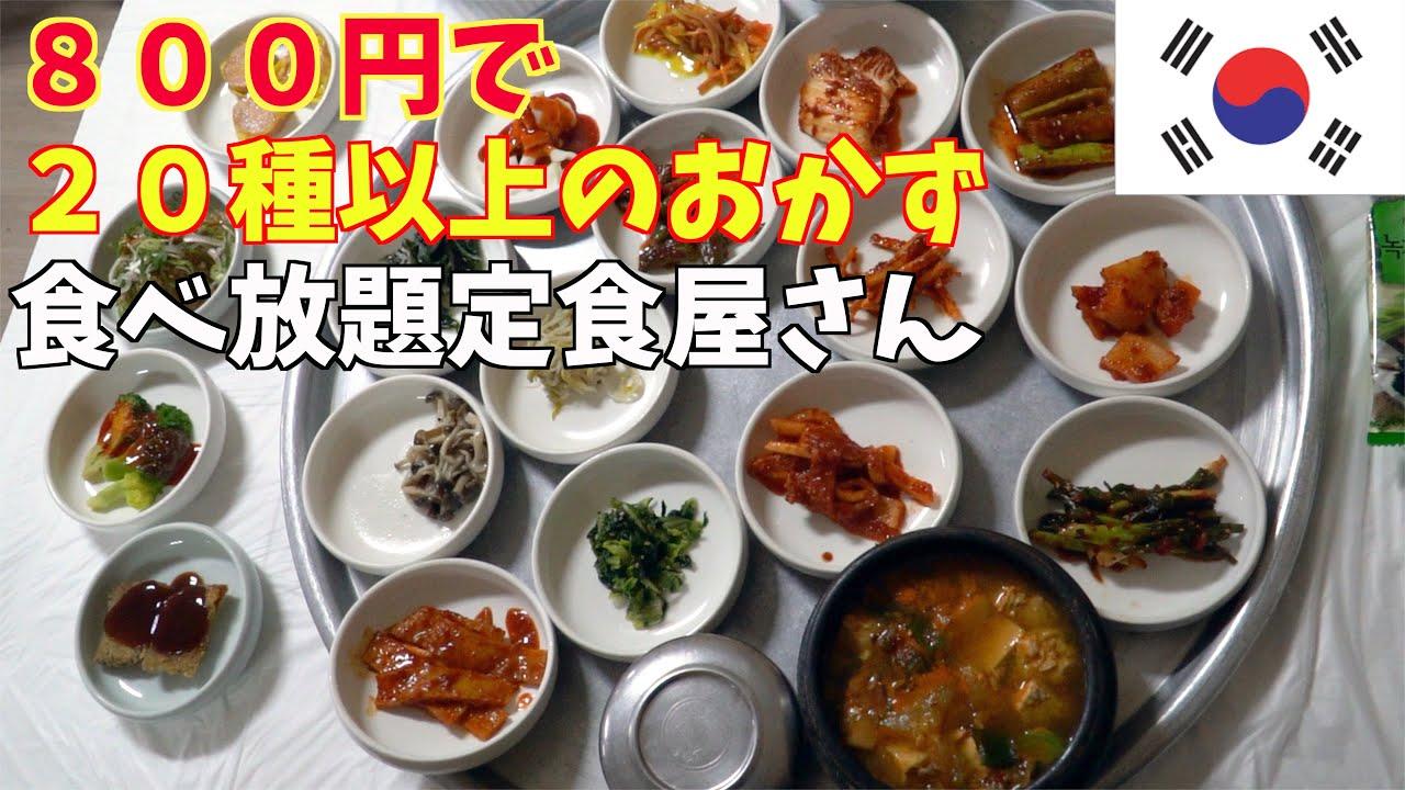 「韓国旅行」800円で20種類の韓国おかずが食べ放題!釜山西面にある全州食堂、コスパやばい!シケまで無料「モッパン」