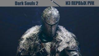 Из первых рук. Dark Souls 2