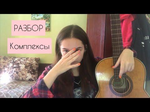 Разбор / АЛЁНА ШВЕЦ - Комплексы