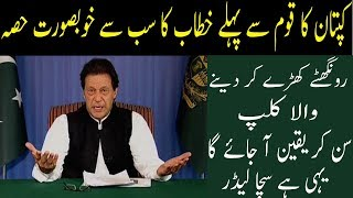 PM imran khan || viral emotional short clip