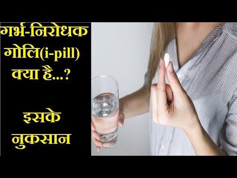 गर्भ-निरोधक-गोलियों-के-नुकसान-:-i-pill-or-unwanted-72-side-effects-:-hindi/urdu