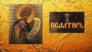 ПСАЛТИРЬ Толкование Псалмов кафизма 18 псалом 131ч1