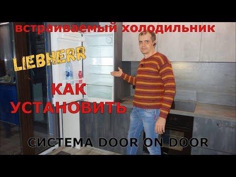 Установка встраиваемого холодильника Liebherr.  Мастер-класс.  Система door on door .