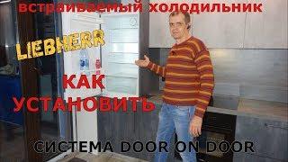 встраиваемый холодильник Liebherr IKB 3454 ремонт