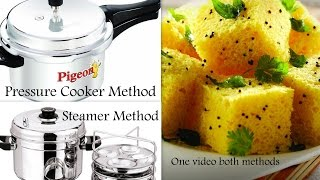 Dhokla Recipe-How to Make Spongy Dhokla With Steamer & In Pressure Cooker-Khaman Dhokla
