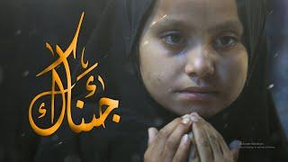 جئناك ( مناجاة للإمام الحجة ) - المنشد علي عبدالكريم