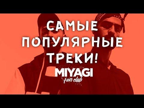 Miyagi & Эндшпиль  САМЫЕ ПОПУЛЯРНЫЕ ТРЕКИ  | Miyagi Fan Club ПОДБОРКА