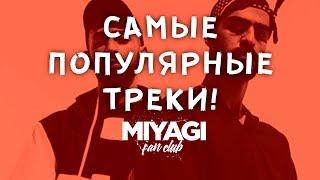 Miyagi Эндшпиль САМЫЕ ПОПУЛЯРНЫЕ ТРЕКИ Miyagi Fan Club ПОДБОРКА