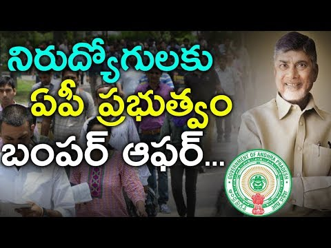 Bumper Offer for Andhra pradesh Unemployment... Taja 30