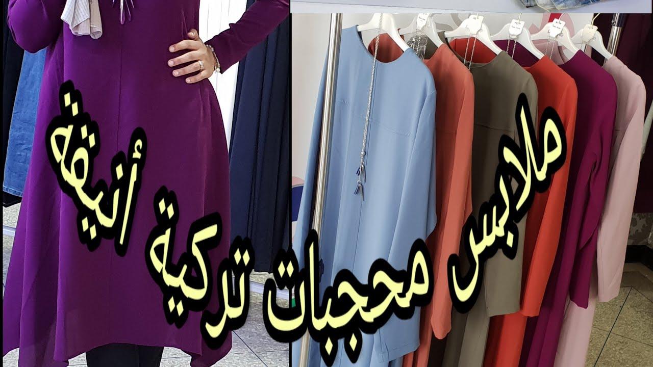 013c0c5ad تنسيق ملابس محجبات من محل اليسر شوب للملابس التركية - YouTube