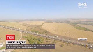 Зеленський у Харківській області проінспектував ремонти доріг з гелікоптера