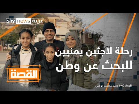 القصة   الحلقة الثانية   لاجئين من اليمن اختاروا السفر 8 ألاف كيلو متر للبحث عن وطن  - 18:00-2020 / 2 / 12