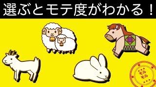 【恋愛心理テスト】モテ度診断!選んだ動物で当たる深層心理【モルモル雑学】 thumbnail